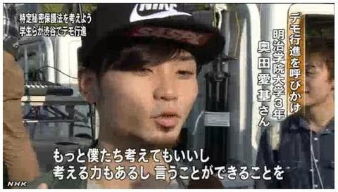 SEALDs奥田愛基 2