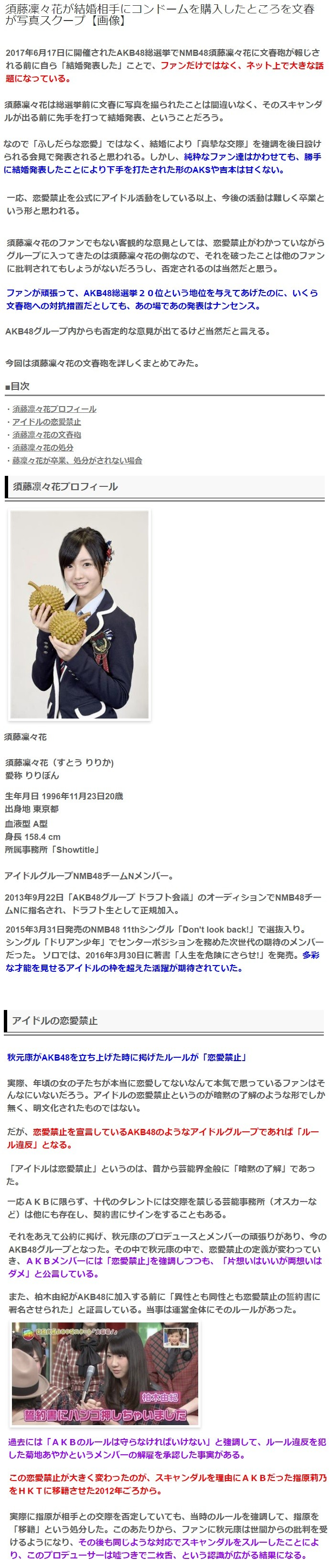 須藤凜々花が結婚相手にコンドームを購入した1