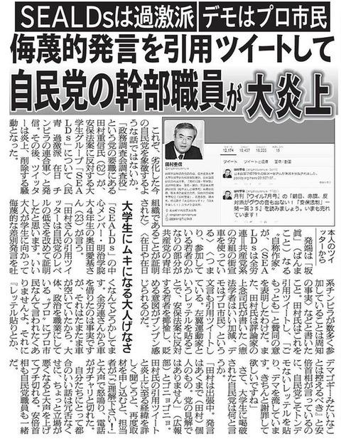 日刊ヒュンダイの大人げないSHEALDs庇う記事