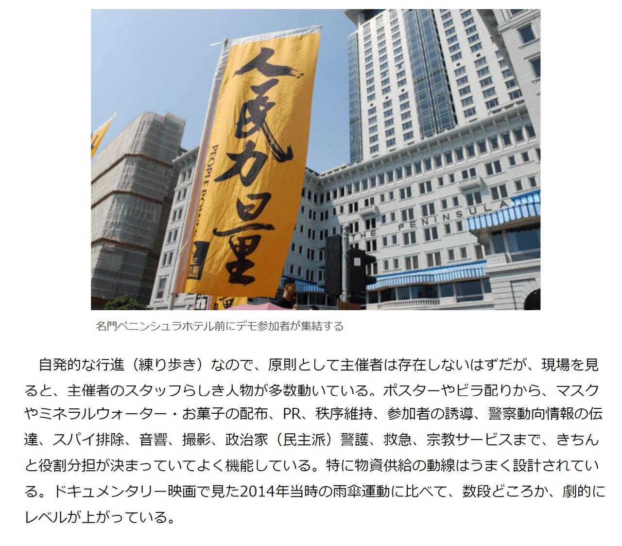 香港デモは暴徒の集まりなのか?現場取材で分かったこと2