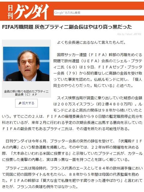 WC2002日韓同時開催姦国が日本の単独開催の阻止を賄賂で仕掛けた2
