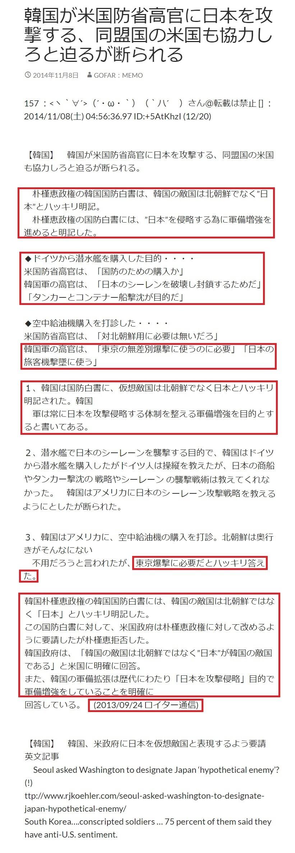 日本を仮想敵国と考えるした朝鮮3