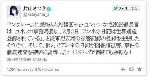 katayama1
