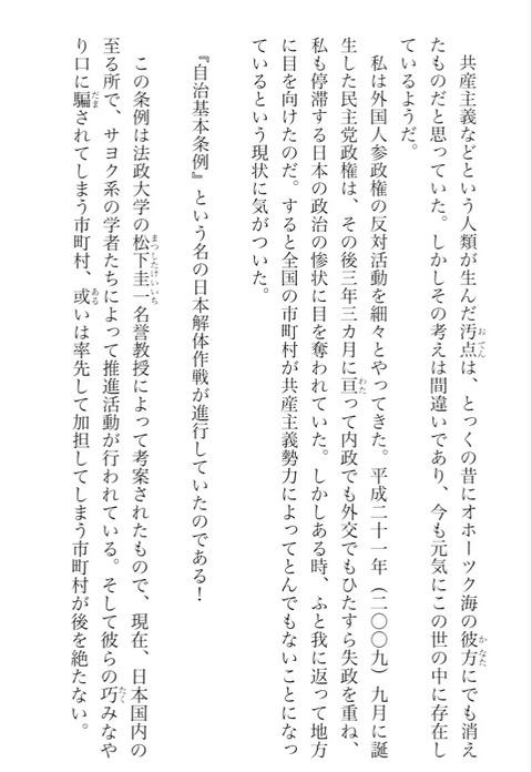 日本乗っ取り6
