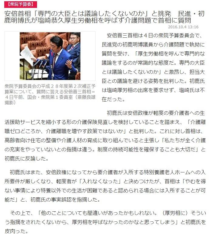 民進・初鹿明博が塩崎恭久厚生労働相を呼ばず介護問題で首相に質問