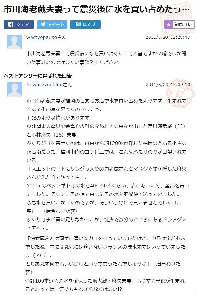 震災後九州で大量のミネラルウォーターを買い風呂に使った麻央夫婦