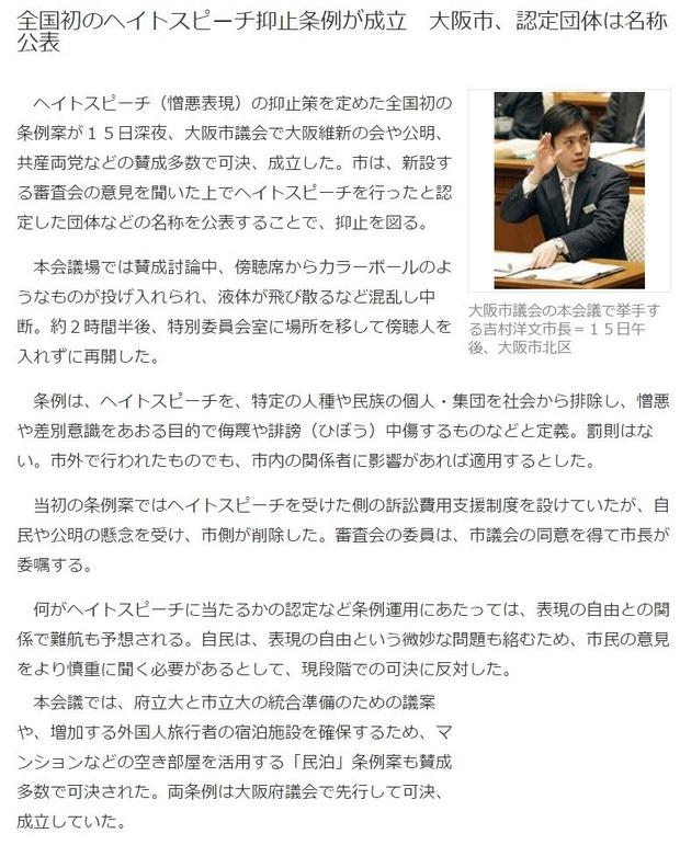 日本人を黙らせる悪法を大阪市が決める2
