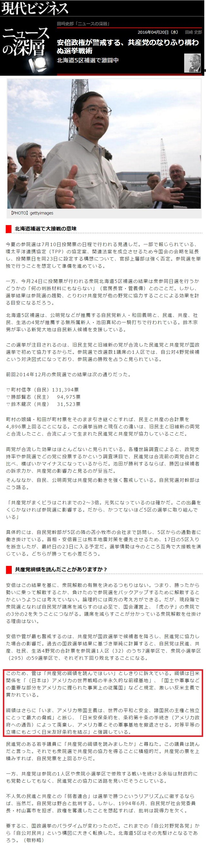 民共合作+小沢2