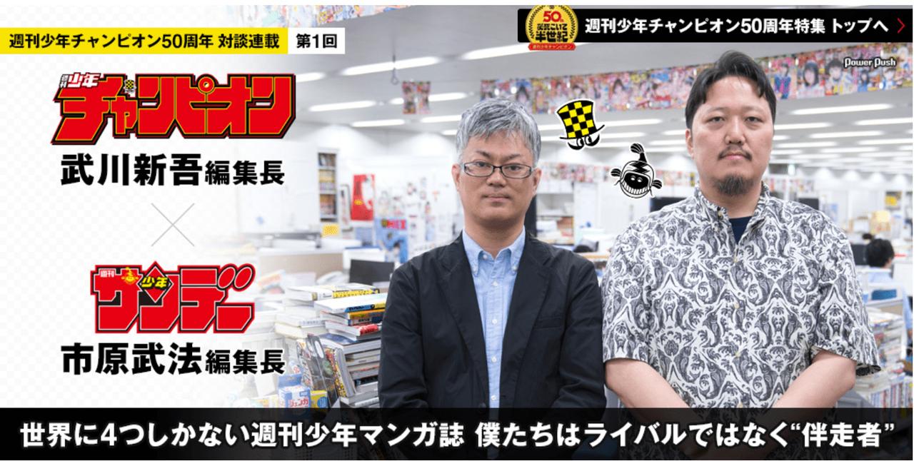 週刊少年チャンピオン50周年 対談連載第1回 サンデー編集長編1