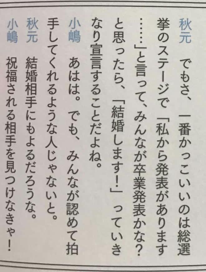 秋元「総選挙のステージで結婚発表したらカッコイイよね」