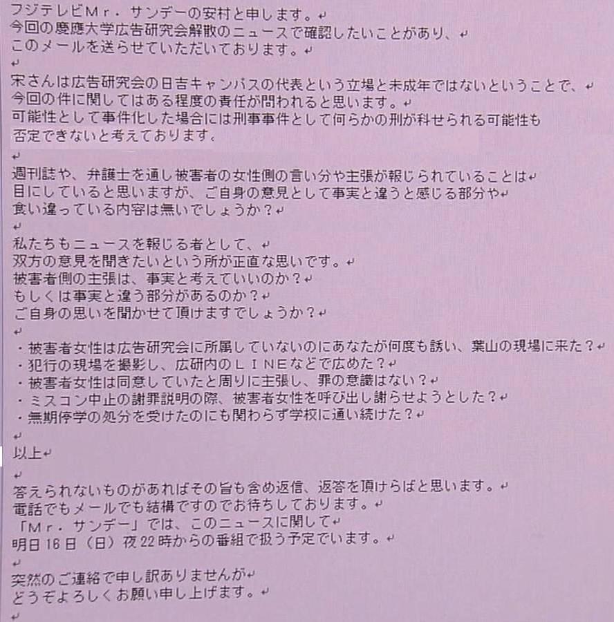 慶応大学レイプ研究会4
