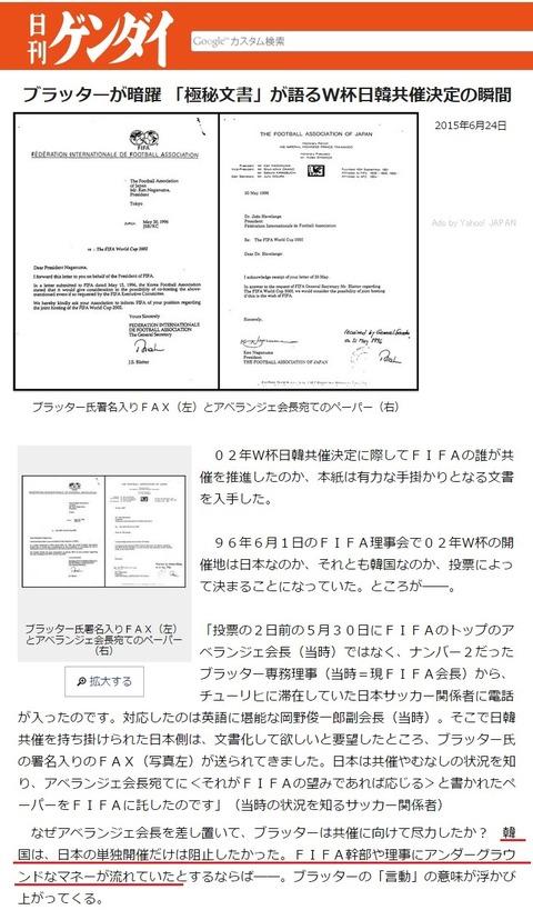 WC2002日韓同時開催 姦国が日本の単独開催の阻止を賄賂で仕掛けた