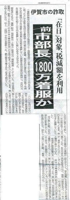 伊賀市の免税特権2