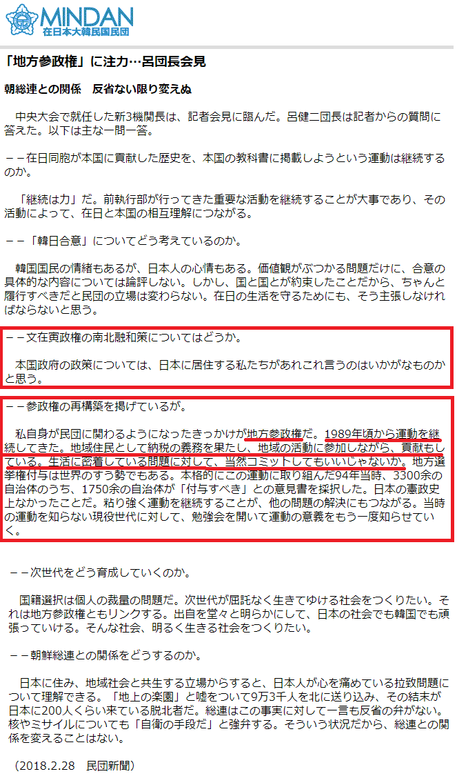 民団「参政権寄越すニダ」