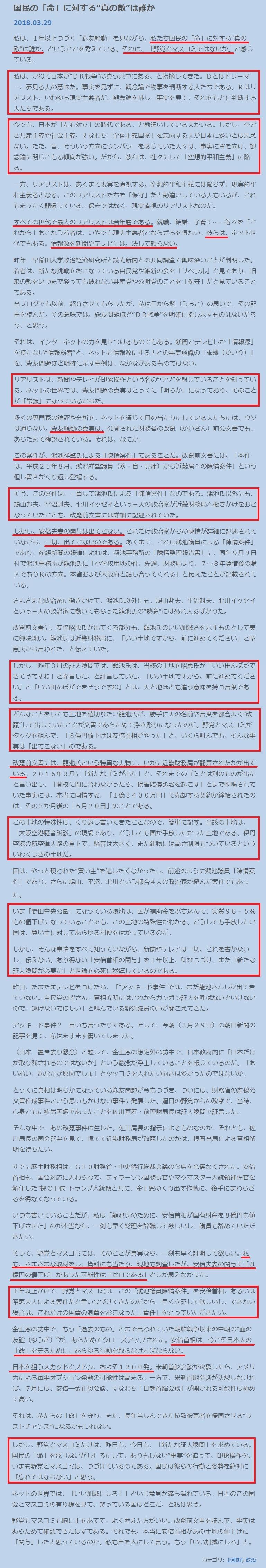 門田隆将のブログ2
