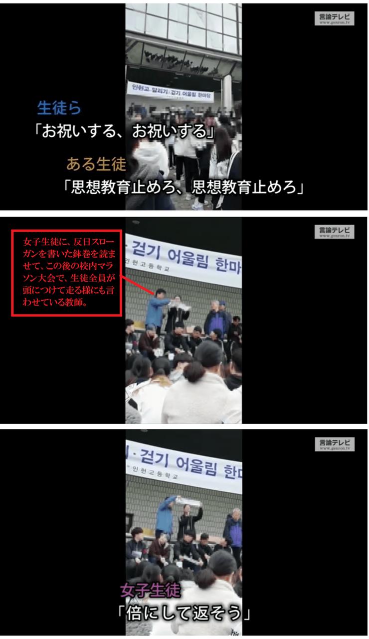 下朝鮮高校3年生150人が教師による「反日」押し付け教育に反旗2