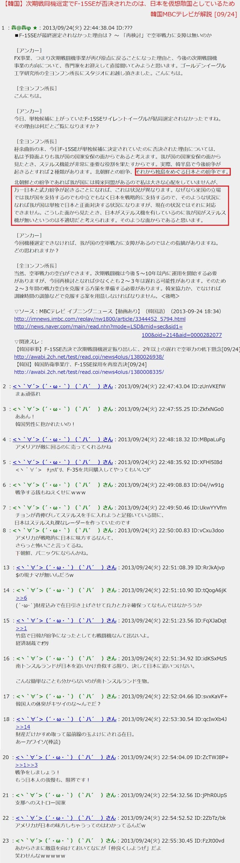 下朝鮮の仮想敵国は日本1