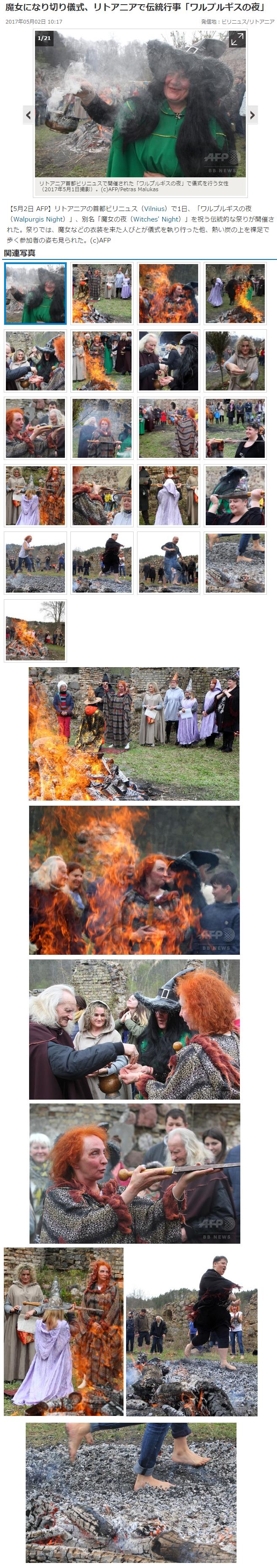 リトアニアで伝統行事「ワルプルギスの夜」