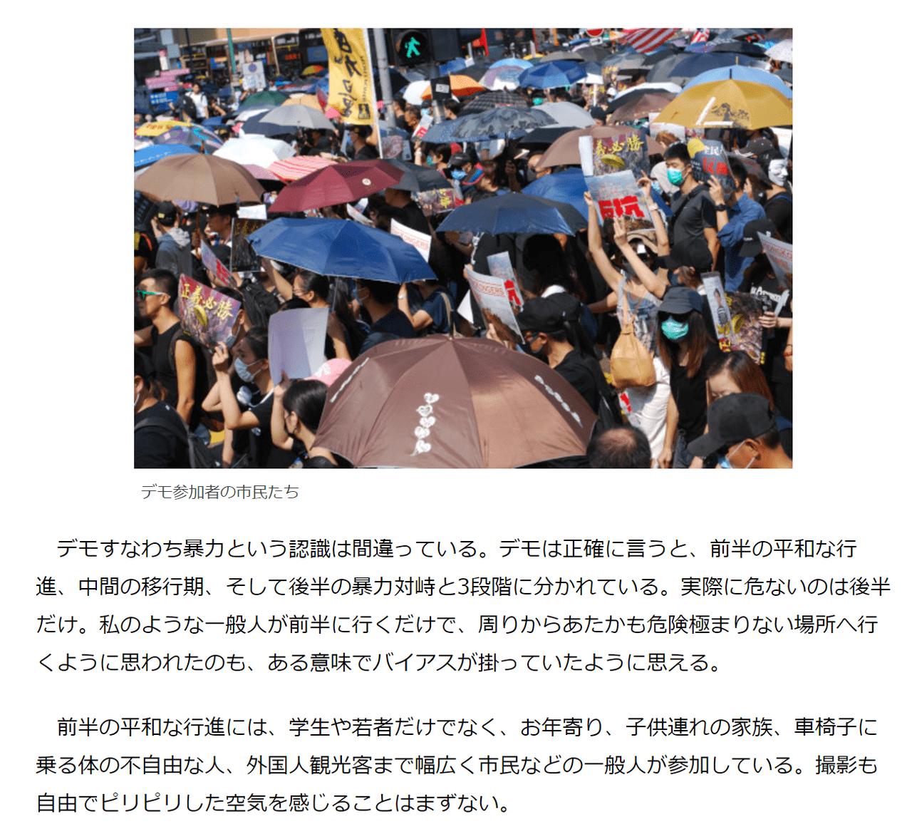 香港デモは暴徒の集まりなのか?現場取材で分かったこと6