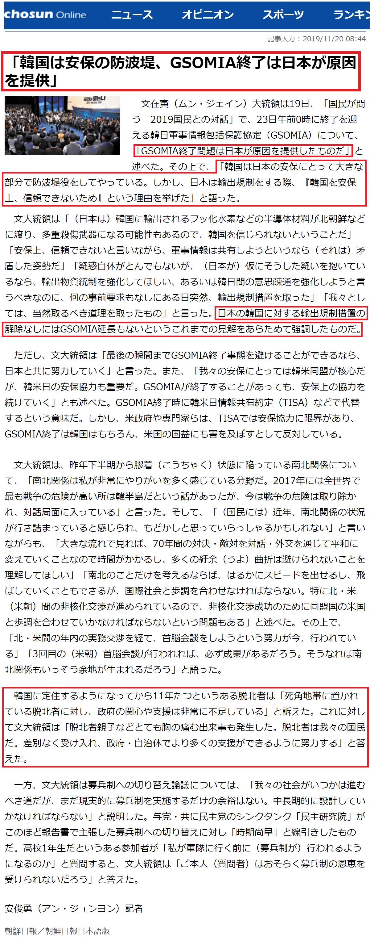 ブンザイ寅「全部日本が悪い 下朝鮮は防波堤」