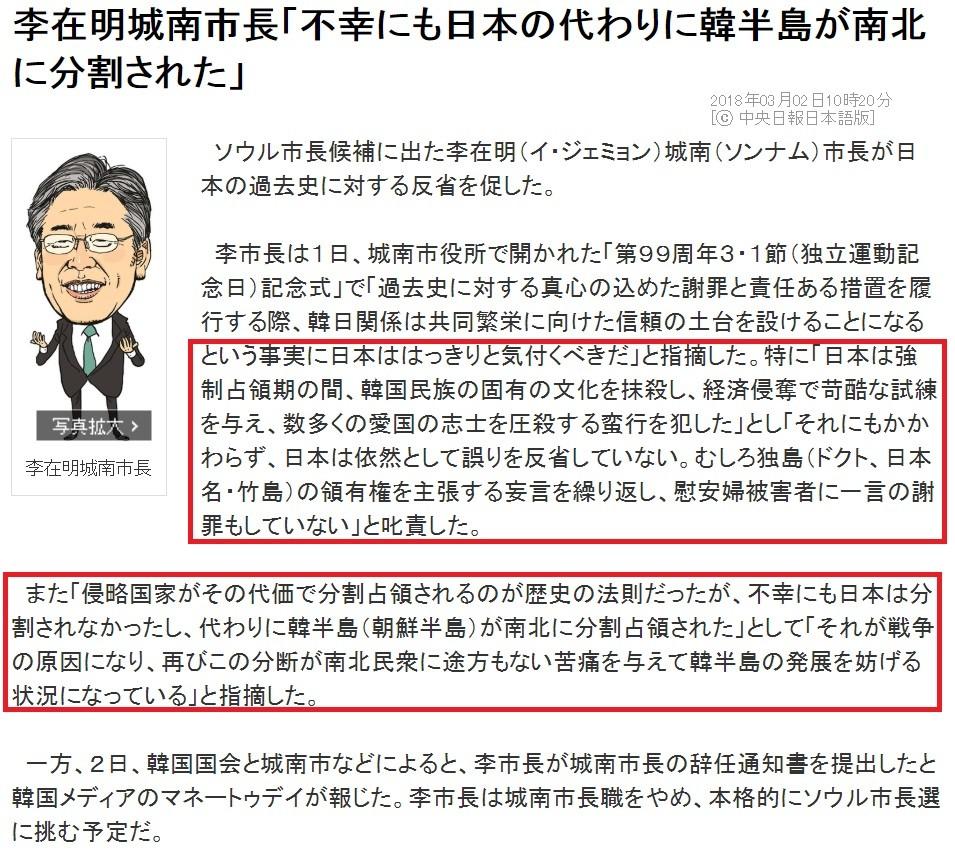 チョン「恨島が上下に分割占領されたのは日本のせい」