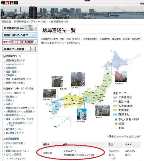 朝日新聞沖縄支社