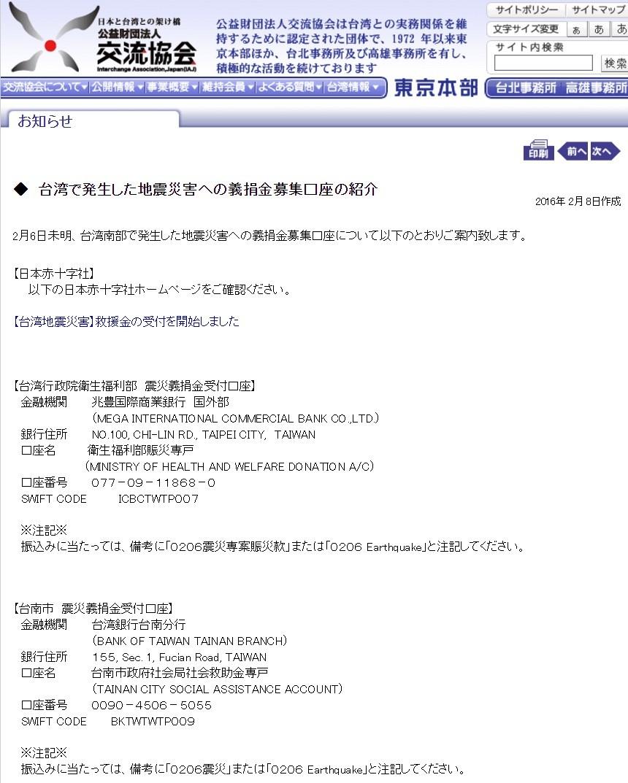 台湾地震義援金先