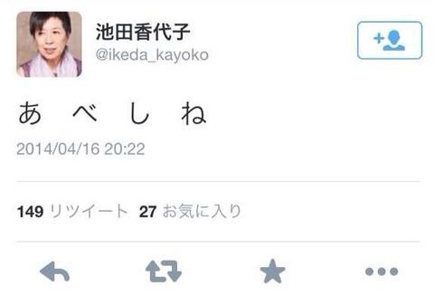 安倍しねの池田香代子