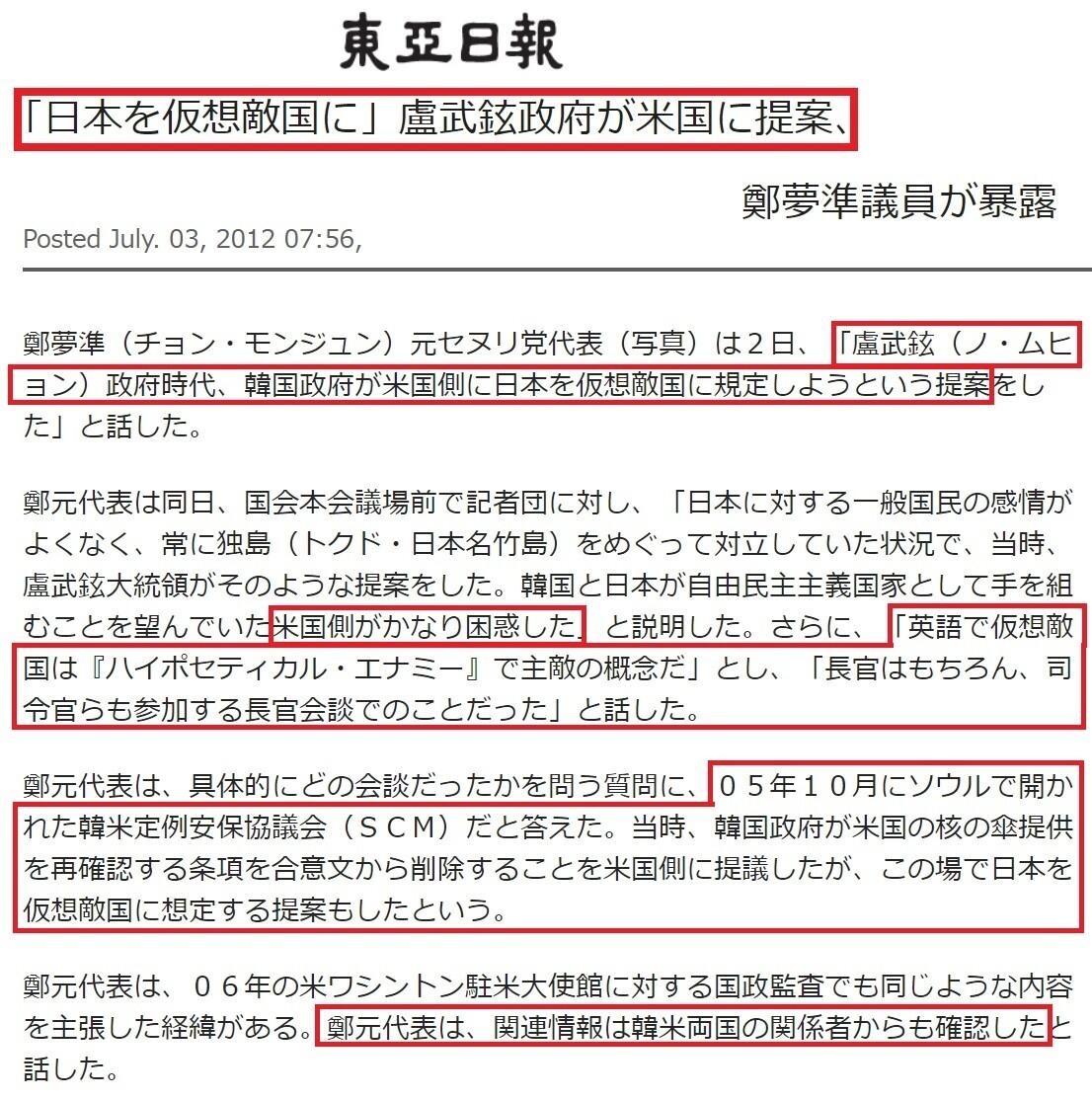盧泰愚「日本を仮想敵国に」と米国に提案