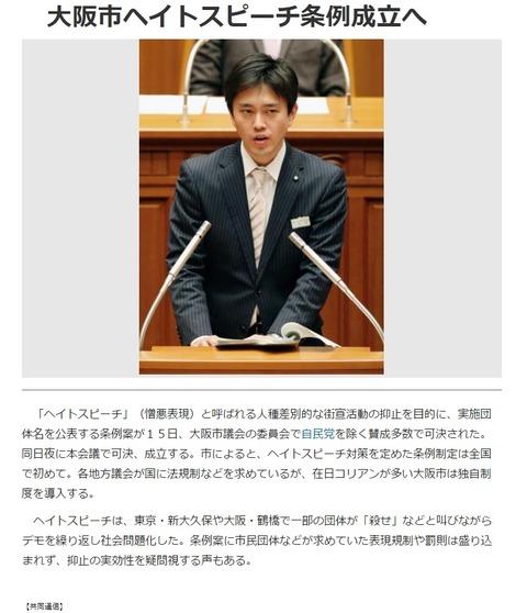 日本人を黙らせる悪法を大阪市が決める