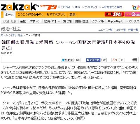 チョン国政府と米国大使襲撃テロ犯とは繋がっていた6