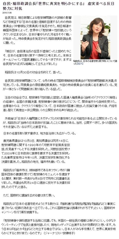 稲田朋美の日本の名誉と信頼を回復する特命委員会2