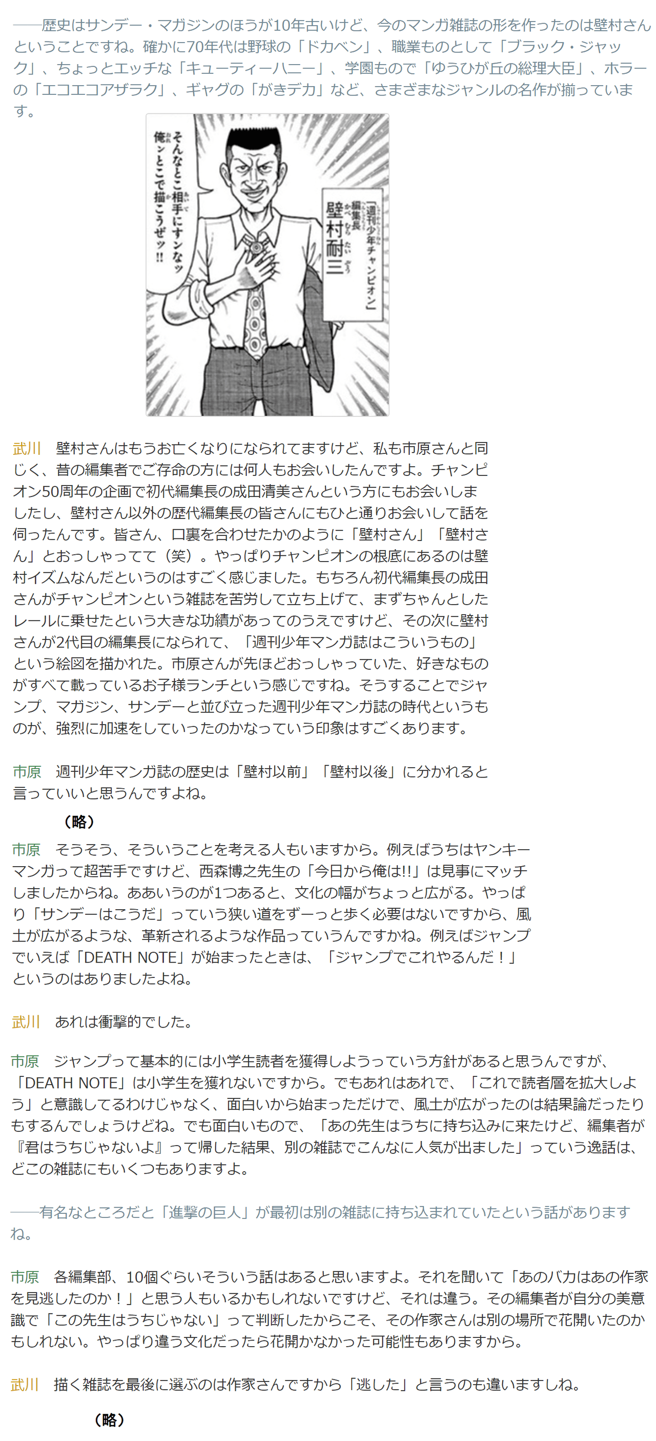 週刊少年チャンピオン50周年 対談連載第1回 サンデー編集長編3