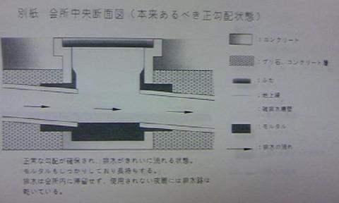 積水ハウス裁判図面01