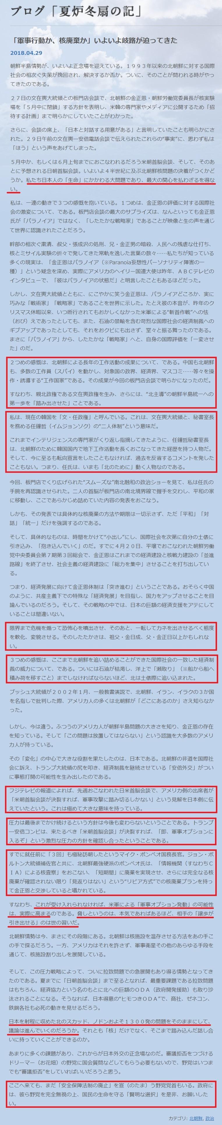 門田隆将のブログ1