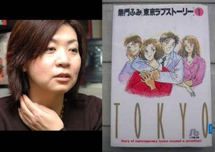 日本の女性漫画家21