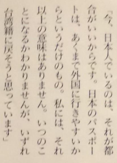 蓮舫「今、日本人でいるのは利用する為。」3
