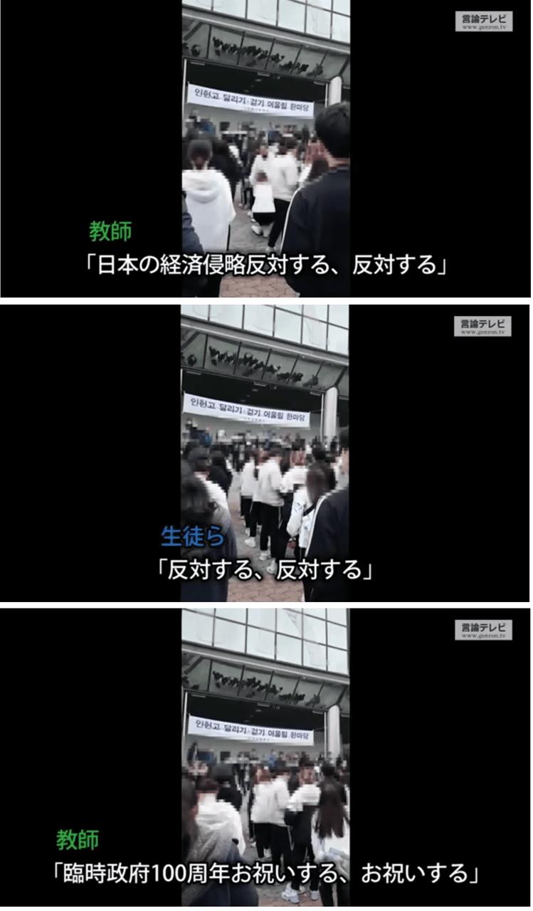 下朝鮮高校3年生150人が教師による「反日」押し付け教育に反旗1