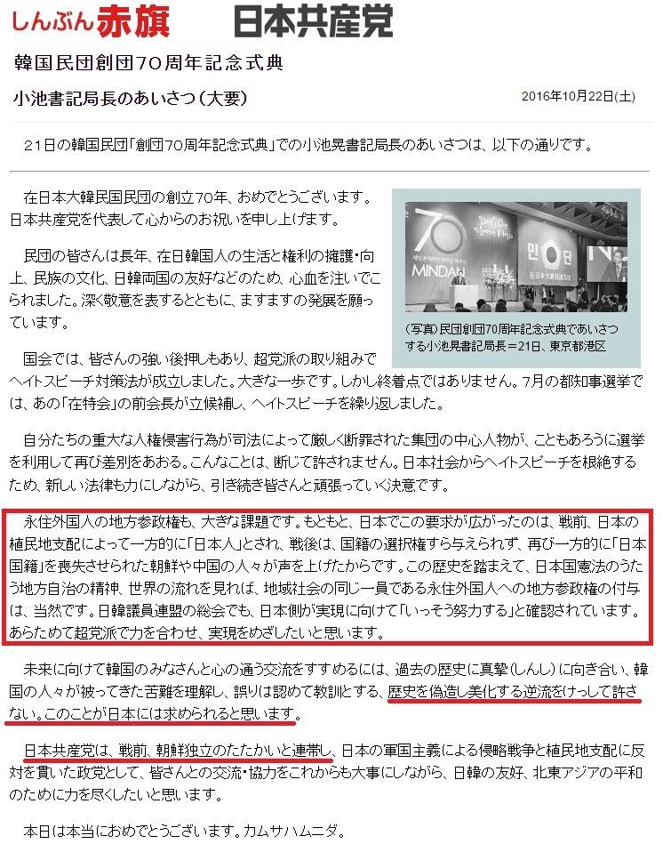 共産党小池「在日朝鮮人の参政権目指す」