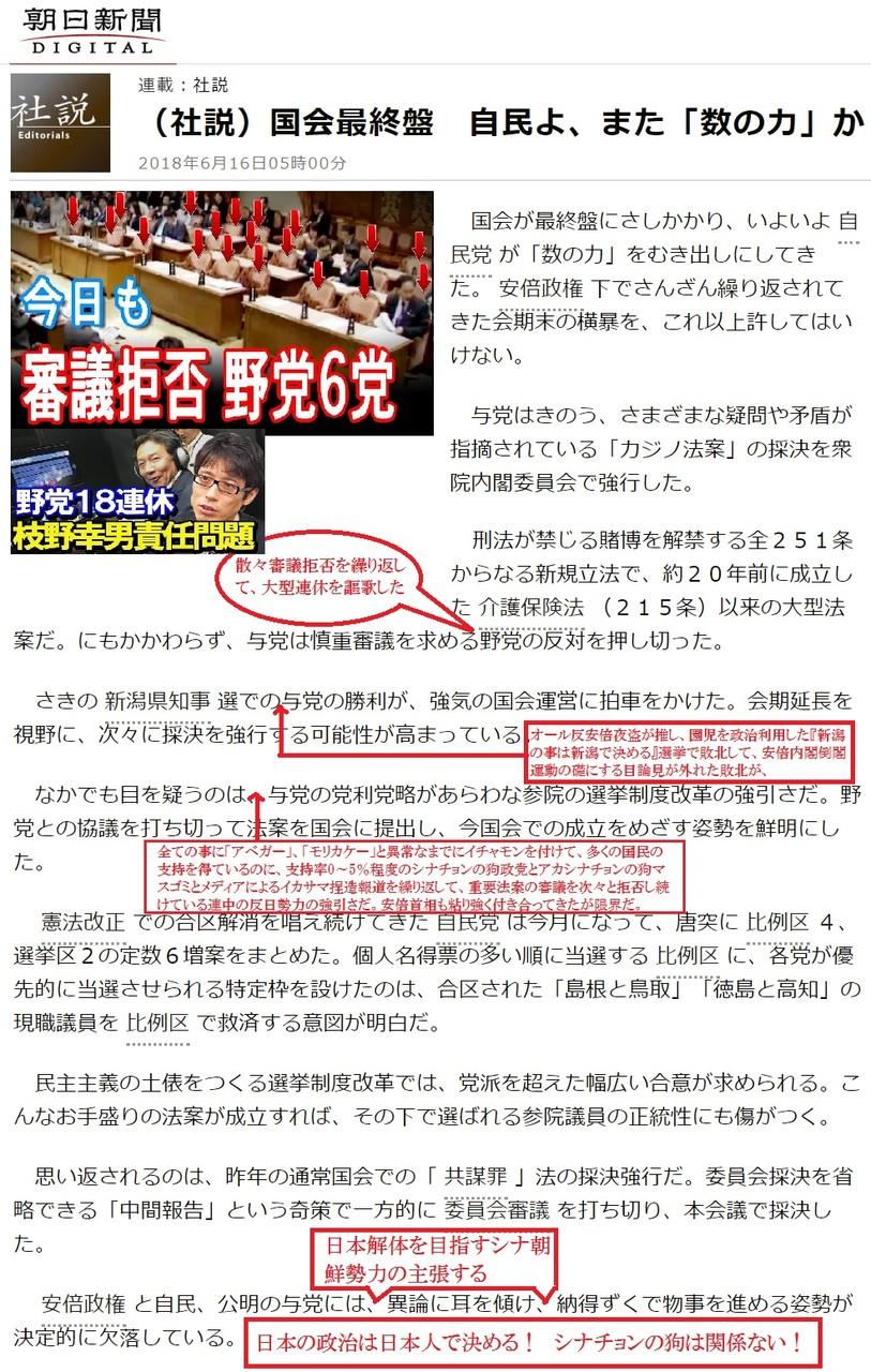 日本の政治にシナチョンの内政干渉を刷り込むアカ火