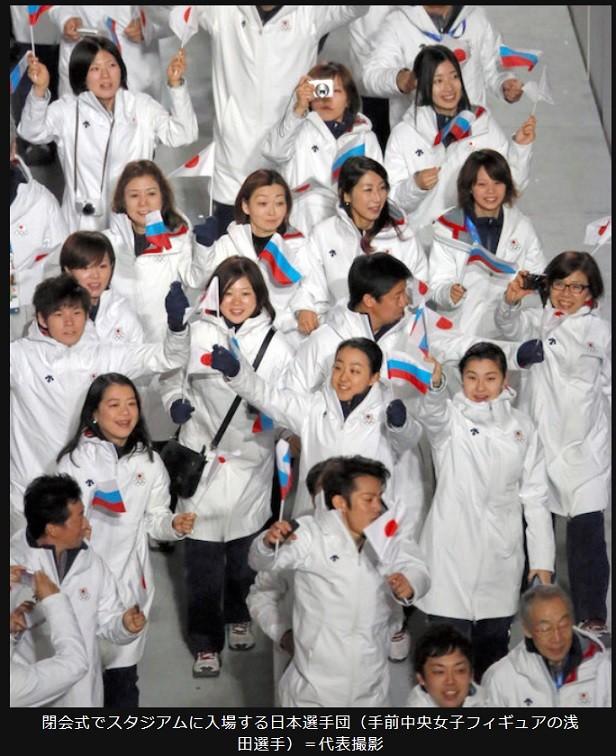 ソチ五輪閉会式を楽しむ日本選手