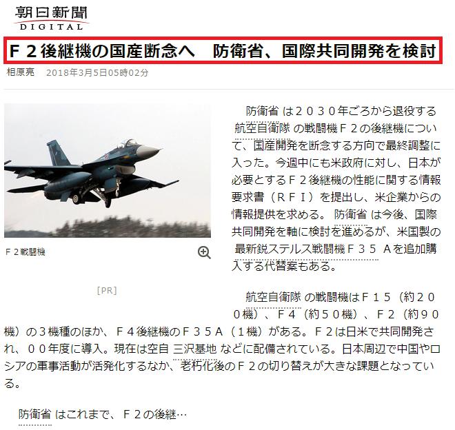 チョウニチ新聞「防衛省がF2後継機の国産断念」とまたも嘘記事
