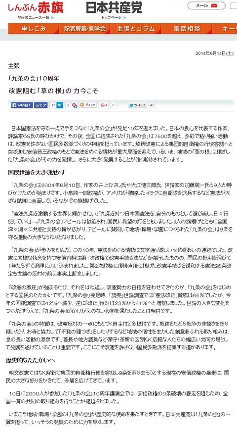 世論操作する日本共産党