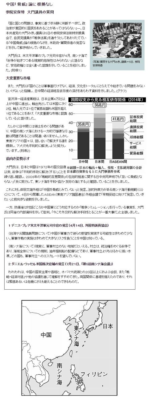 シナ脅威はデタラメと日本共産党