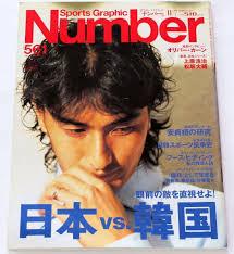 Number 561 日本VS韓国