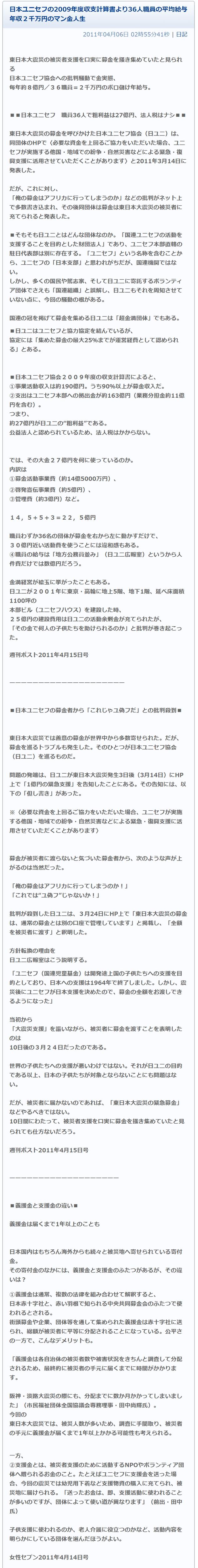 日本ユニセフ36人の職員の平均年収2千万円