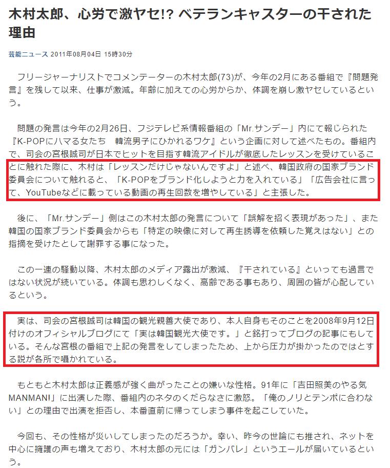 木村太郎 姦流のウソを報じて下朝鮮からの圧力に干される