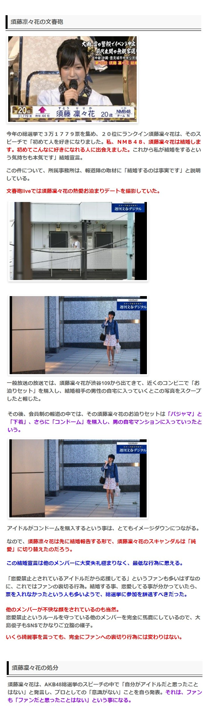 須藤凜々花が結婚相手にコンドームを購入した2