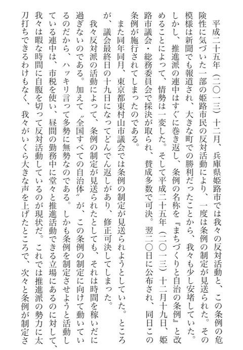 日本乗っ取り7