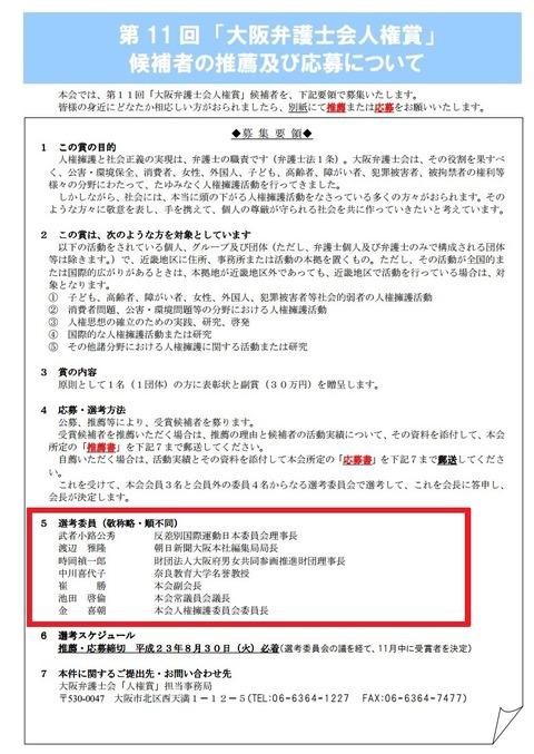 大阪弁護士会人権賞3-1